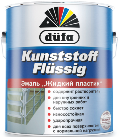 Dufa Kunststoff Flussig/Дюфа Кунстстоф Флюссиг эмаль жидкий пластик