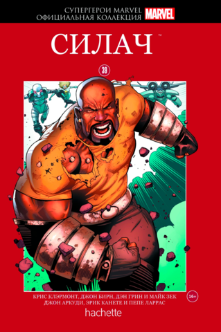 Супергерои Marvel. Официальная коллекция №39. Силач