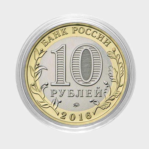Иван. Гравированная монета 10 рублей