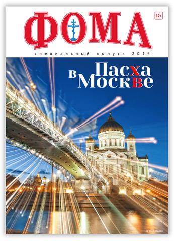 Пасха в Москве. Спецвыпуск журнала