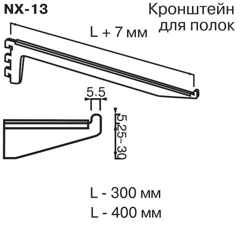 NX-13 Кронштейн для полок (L=300мм)
