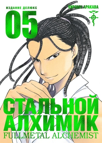 Стальной Алхимик. Том 5