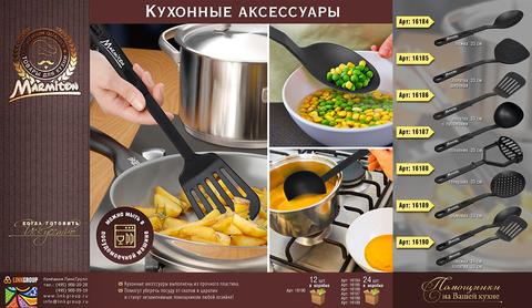 Лопатка кулинарная с прорезями пластиковая, 33 см