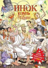 Инок король вечеринок. Полное расширенное издание