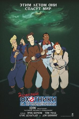 Настоящие Охотники за Привидениями (обложка Кинопостер)