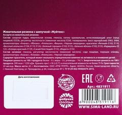 Жевательная резинка с шипучкой «Жуйтекс», 65 г