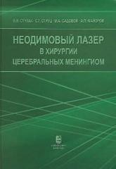 Неодимовый лазер в хирургии церебральных менингиом