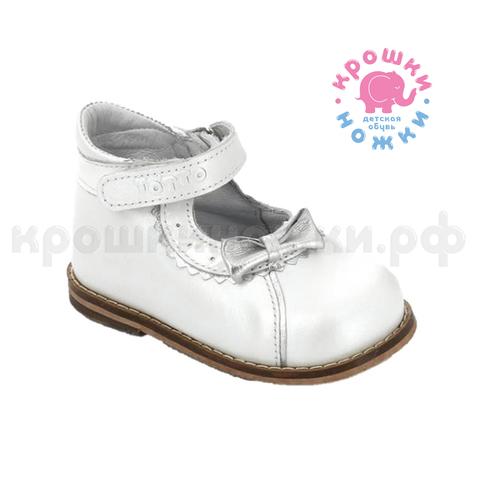 Туфли, закрытые, белые, серия Первые Шаги, Тотто (ТРК ГагаринПарк)