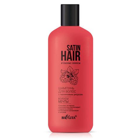 """Белита Satin Hair. Атласные волосы Шампунь для волос с малиновым уксусом """"Волосы мечты"""" 380мл"""