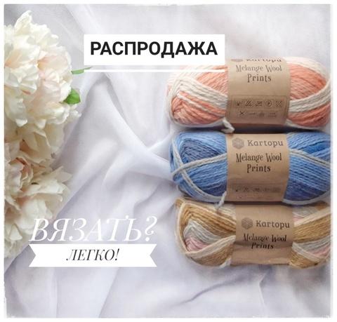 Melange Wool Prints шерсть с акрилом