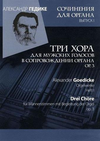 Гедике А. Сочинение для органа. Вып. 1. Три хора для мужских голосов в сопровождении органа ор. 3.