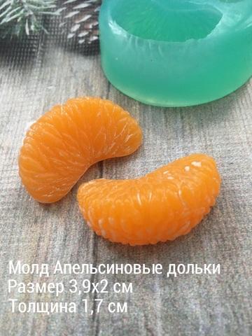 Молд Апельсиновые дольки