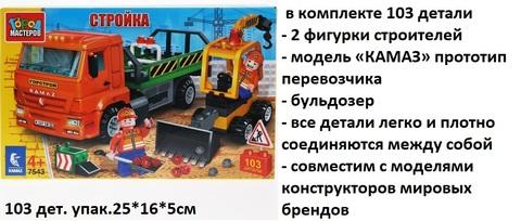 Конструктор 7543 город мастеров Камаз 103 дет.
