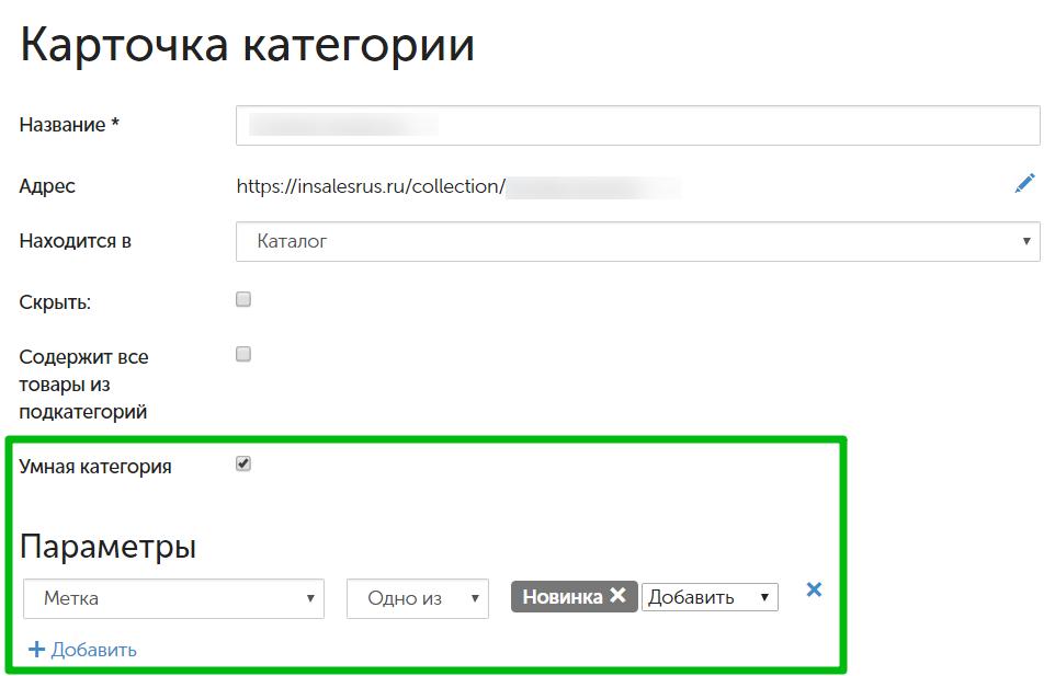 умные_категории_1.png