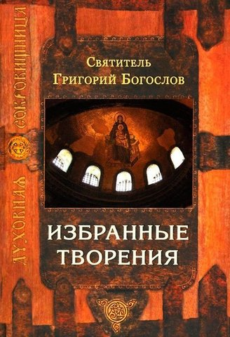 Избранные творения. Святитель Григорий Богослов