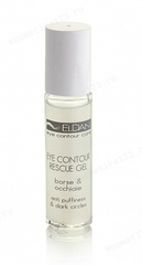 Интенсивное средство SOS для глазного контура (Eldan Cosmetics | Le Prestige | Eye contour rescue gel), 10 мл