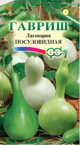 Семена Лагенария Посудовидная