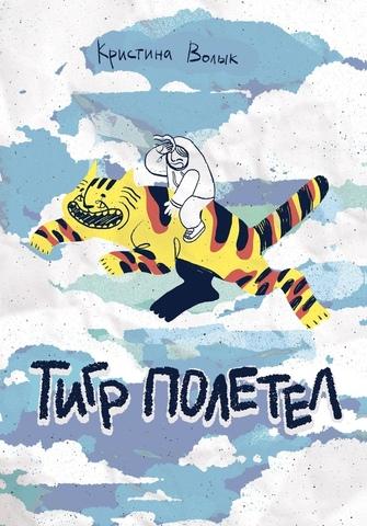 Тигр полетел