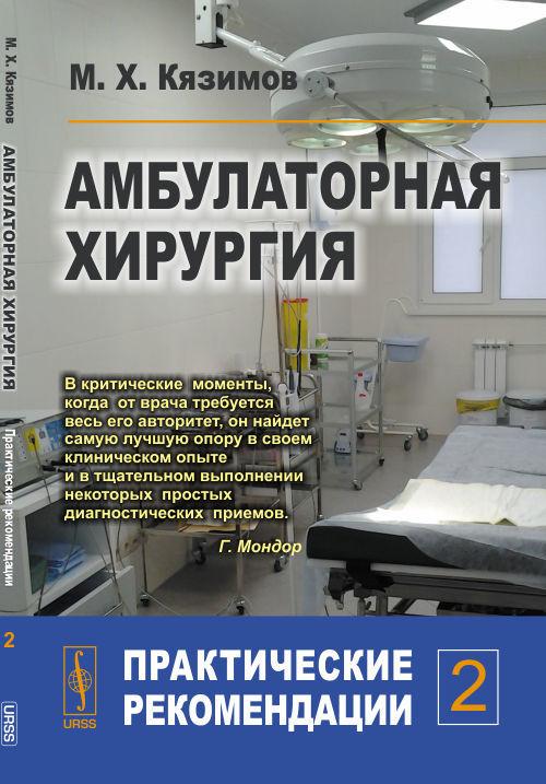 Детская хирургия Амбулаторная хирургия. Практические рекомендации. Часть 2 amb_hir_2.jpg
