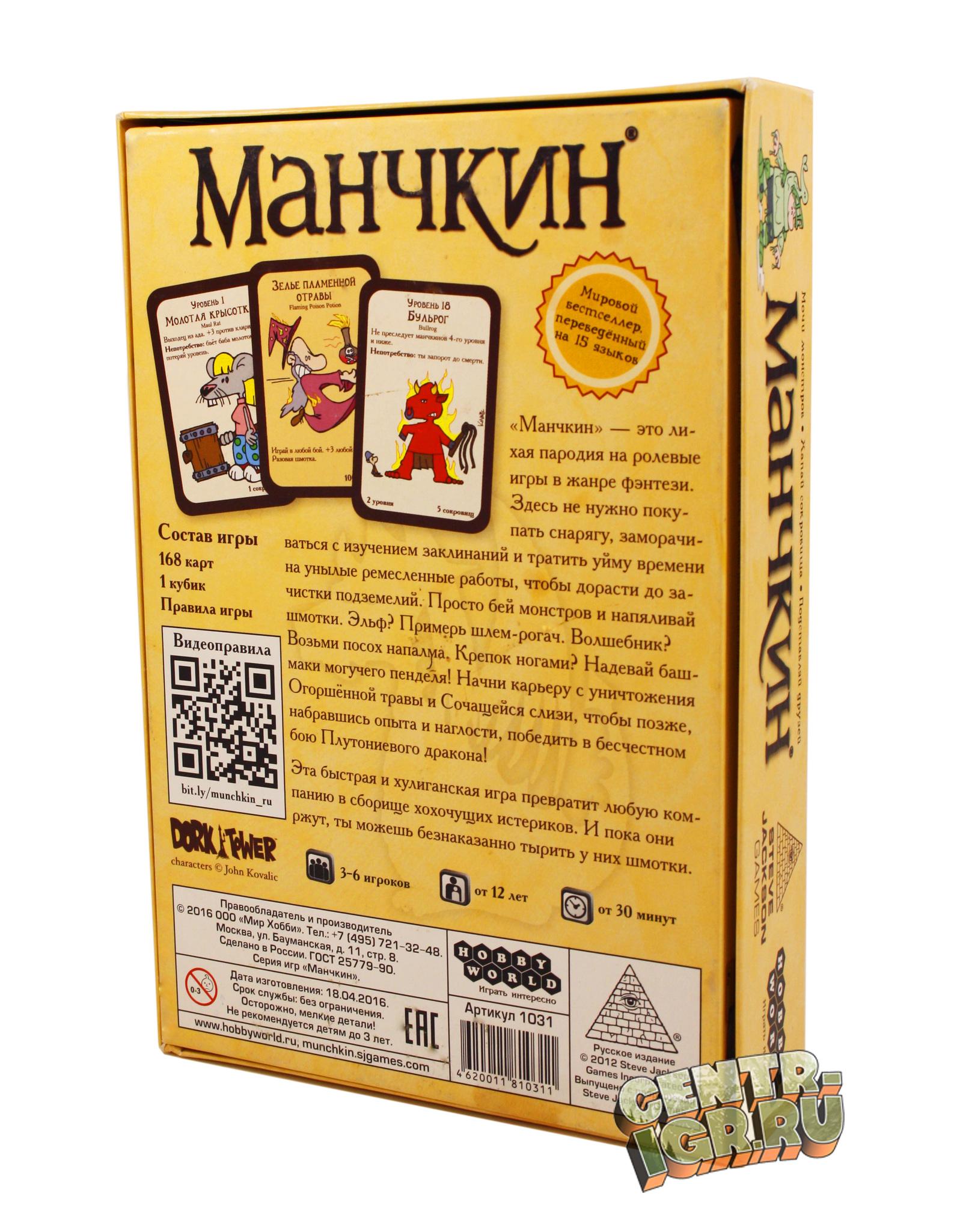 Настольная игра Манчкин (цветная версия, 2-е рус. изд.) - КОРОБКА