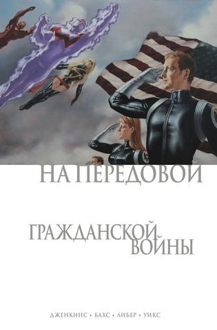 Гражданская Война. На Передовой (Обложка Comic Con Russia 2019)