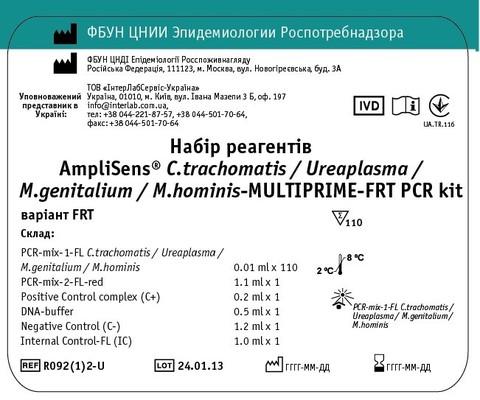 R092(1)2-U   Набір реагентів  AmpliSens® C.trachomatis / Ureaplasma / M.genitalium / M.hominis-MULTIPRIME-FRT PCR kit  Модель: варiант FRT
