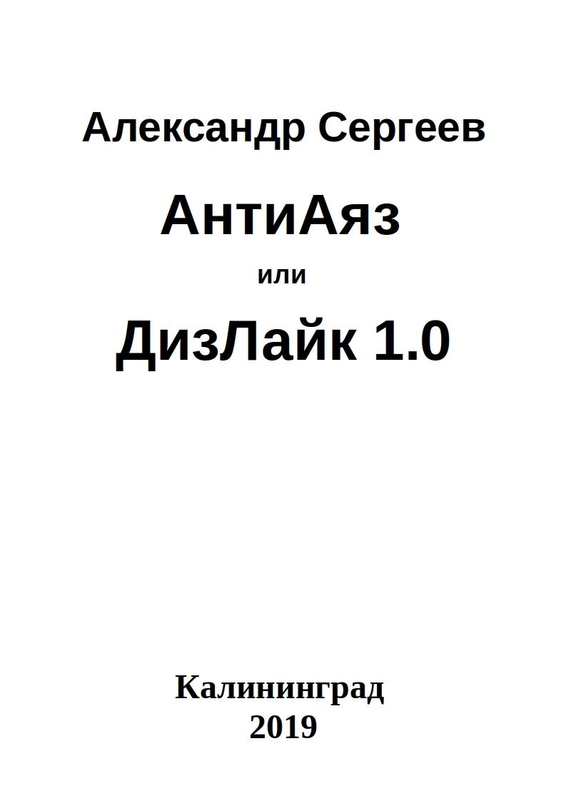АнтиАяз или ДизЛайк 1.0