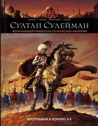 Султан Сулейман. Величайший правитель Османской Империи. Биография в комиксах
