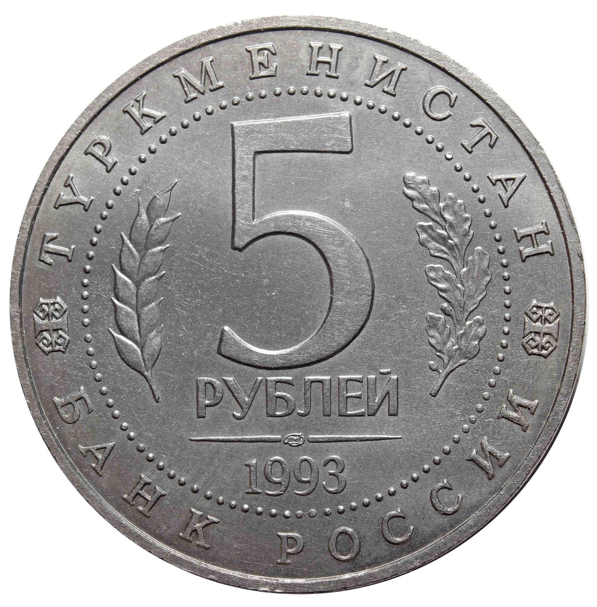 (ац) 5 рублей  Мерв. Туркменистан 1993 года