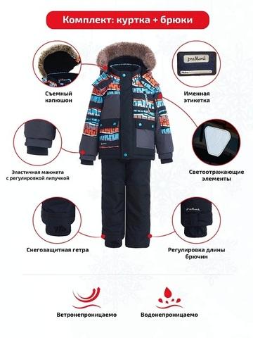 Особенности комплекта Premont Спейс Шаттл