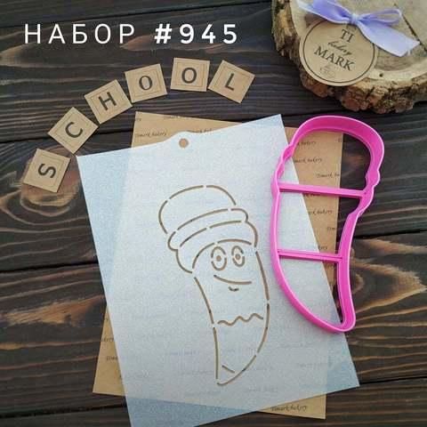 Набор №945 - Карандаш