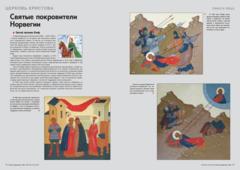 Православие: Россия - Норвегия. Спецвыпуск журнала