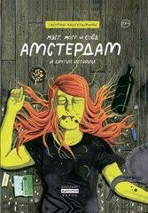 Комикс «Мэгг, Могг и Сова. Амстердам и другие истории »