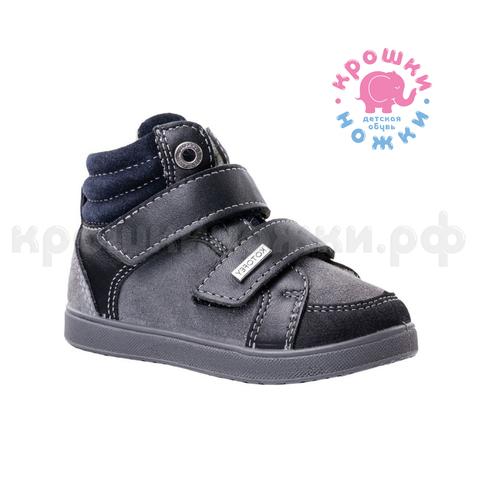 Ботинки черно-серые Котофей (ТРК ГагаринПарк)
