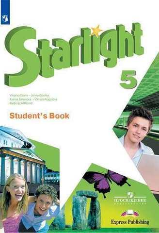 Starlight 5 кл. Звездный английский 5 класс. Учебник (редакция с 2019 года)