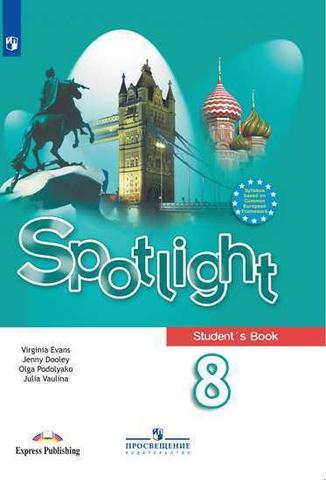 Spotlight 8 кл. Student's book. Английский в фокусе. Ваулина Ю., Дули Д., Подоляко О. Учебник. Редакция с 2020 года