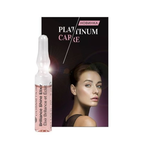 Эликсир в ампулах для сияния кожи ,Brilliance Shine Elixir JANSSEN Cosmetics , 3 амп. х 2 мл