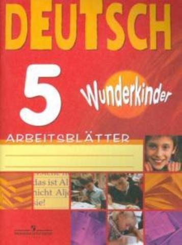 Немецкий язык. 5 класс. Яцковская Г.В. Wunderkinder. Вундеркинды. Раздаточный материал