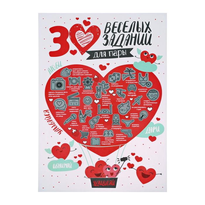 Плакат с заданиями 30 весёлых заданий для пары 42 см 30 см фото