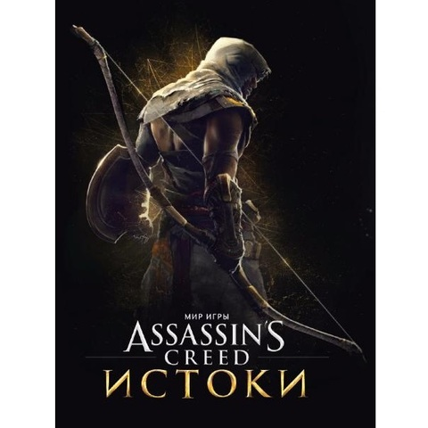 Мир игры Assasin's Creed Истоки