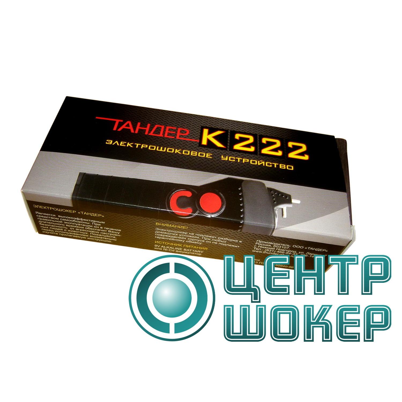 Электрошокер ТАНДЕР 222