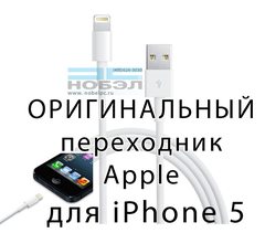 Кабель синхронизации и зарядки Apple 0,5м Apple Lightning to USB Cable for iPhone
