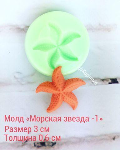 Молд Морская звезда