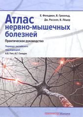 Атлас нервно-мышечных болезней: практическое руководство
