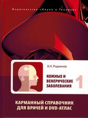 Кожные и венерические заболевания. Карманный справочник для врачей + DVD-атлас. В 2-х томах.