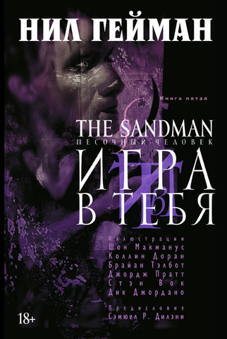 The Sandman. Песочный человек. Книга 5. Игра в тебя