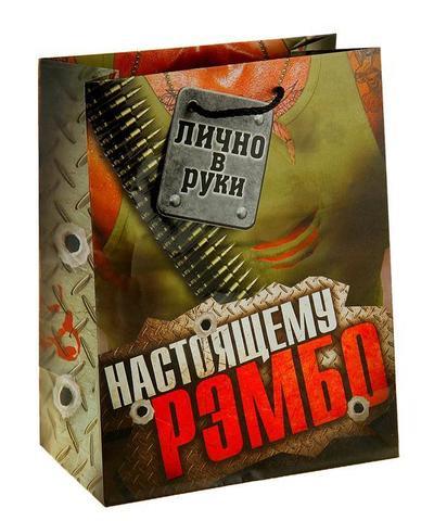 Пакет «Настоящему рэмбо», 32×44,5 см