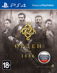 PS4 Орден 1886 (The Order: 1886) (русская версия)