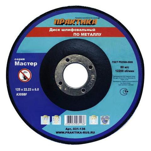Диск абразивный по металлу шлифовальный ПРАКТИКА 125 х 22 х 6,0 мм  (031-136)