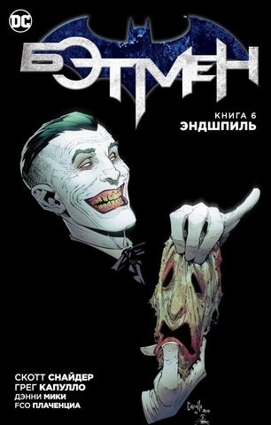Бэтмен Книга 6 Эндшпиль